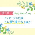 【母の日】メッセージの内容|心に響く書き方を紹介