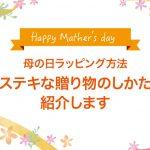 【母の日ラッピング方法】ステキな贈り物のしかた紹介します