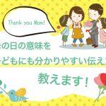 母の日の意味を子どもにも分かりやすい伝え方教えます!